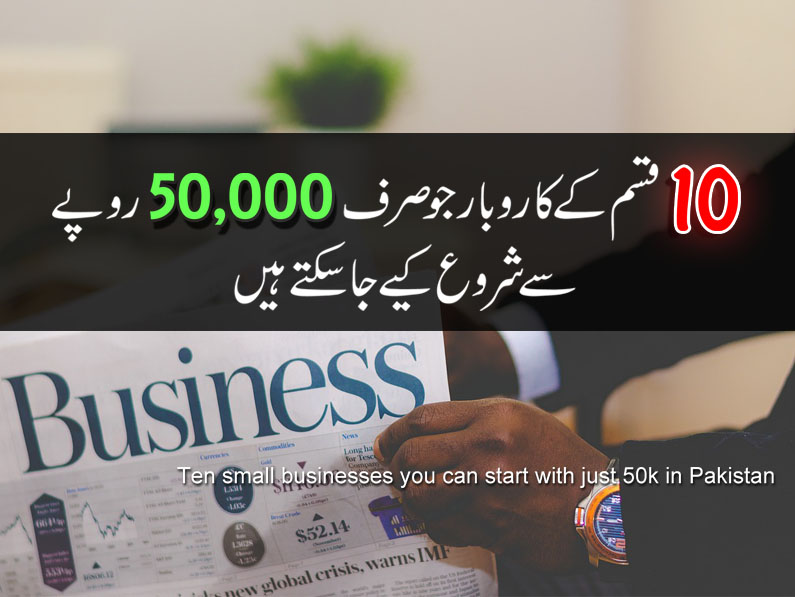 Ten Small Businesses You Can Start With Just 50k In Pakistan