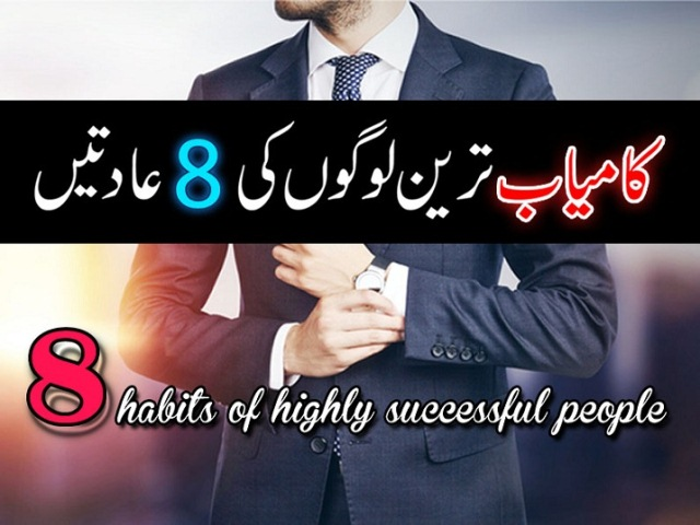 8 Habits of Highly Successful People In The World