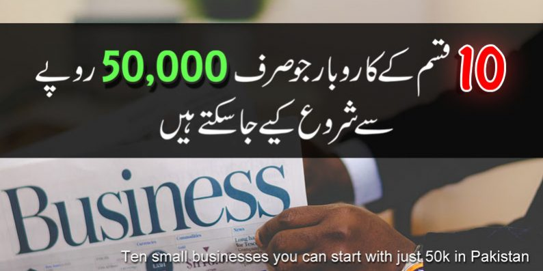 Business plan with low investment in pakistan cleantech investment program